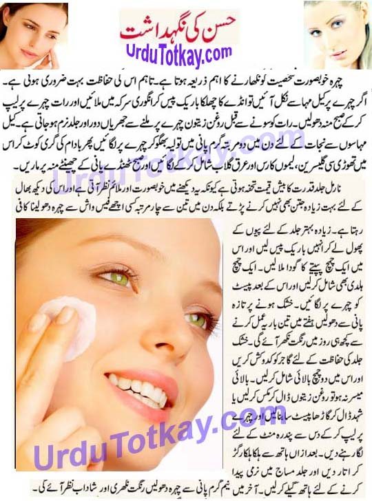 urdu totkay dor skin care