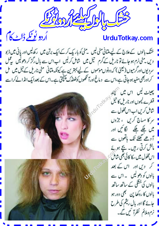 urdu totkay for dry hair