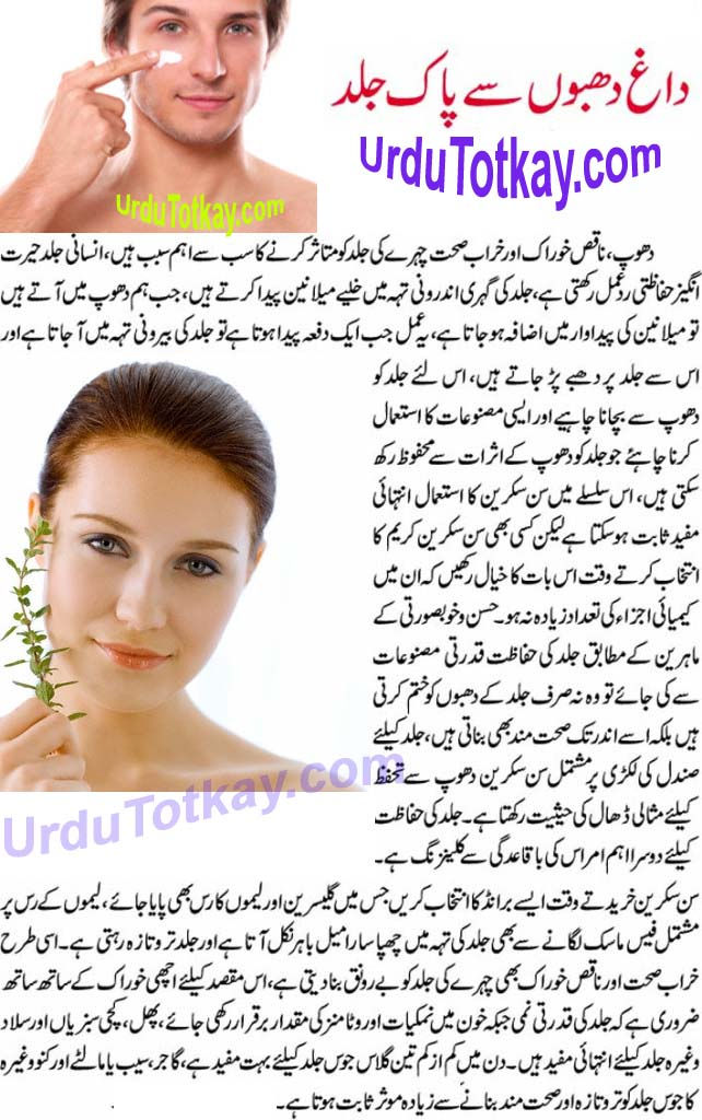 Beauty Tips for Men – Urdu Totkay  Gharlo Totkay Tips
