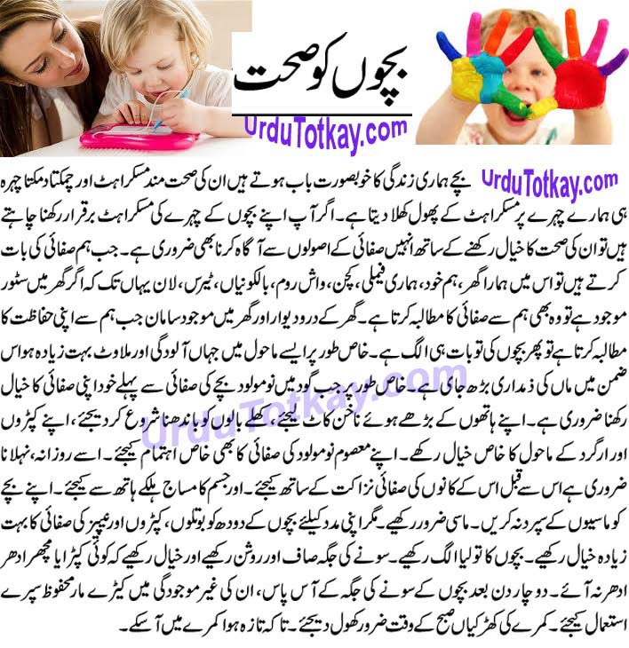 kids care tips urdutotkaydotcom