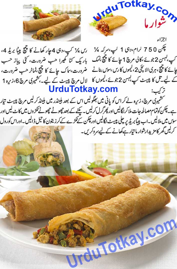 easy chicken shawarma recipe