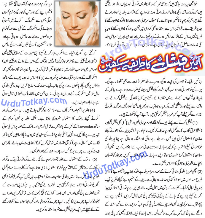 facial urdu tips