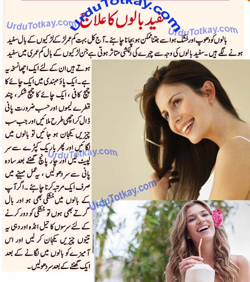 urdu-totkay-beauty-tips-for-white-hairs