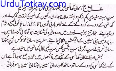 urdu totkay for cough
