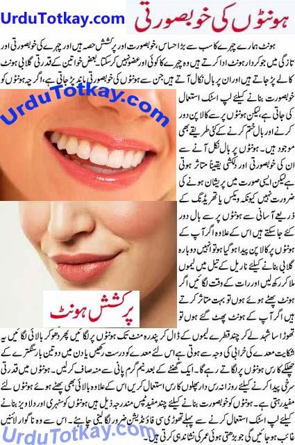 urdu totkay for lips