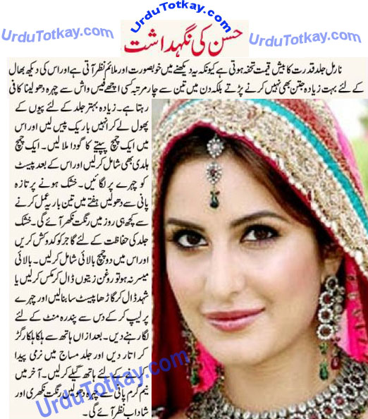 beauty tips for fairness in urdu new