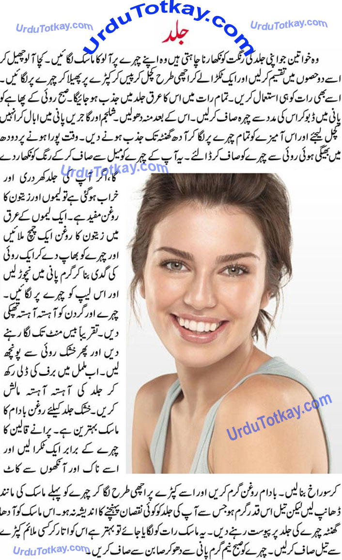 Beauty Tips for Women in Urdu – Urdu Totkay | Gharlo ...
