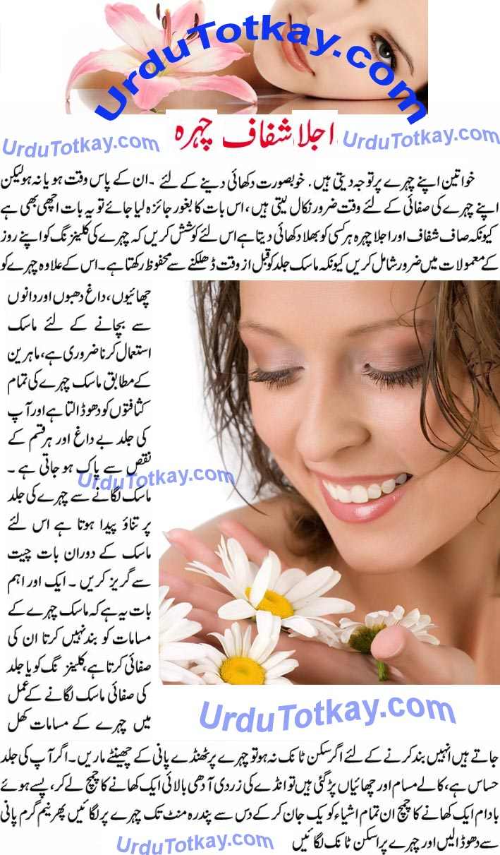 Dating tips in urdu
