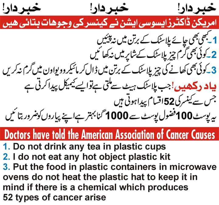 urdu totkay for health