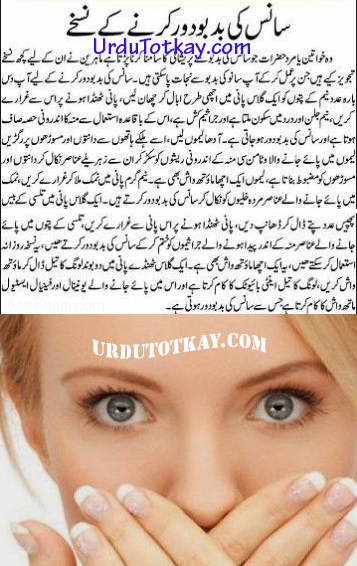 urdu totkay for mouth freshener